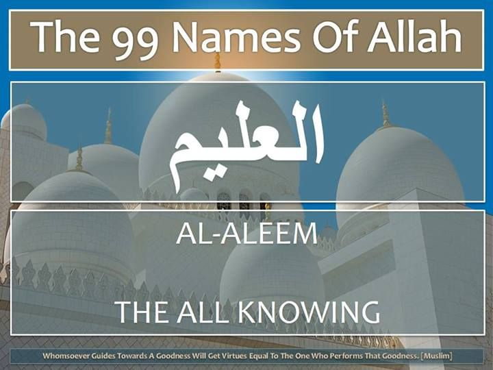 19 Al-`Aleem (العليم) The All Knowing