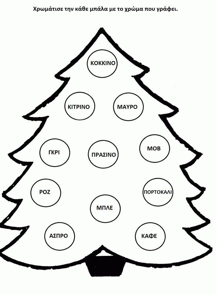 Maro's kindergarten: Χριστουγεννιάτικα φύλλα Προγραφής μέρος 2ο