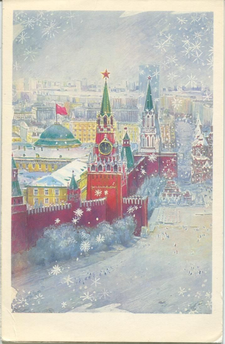 1982 postcard...the red star of the Kremlin.