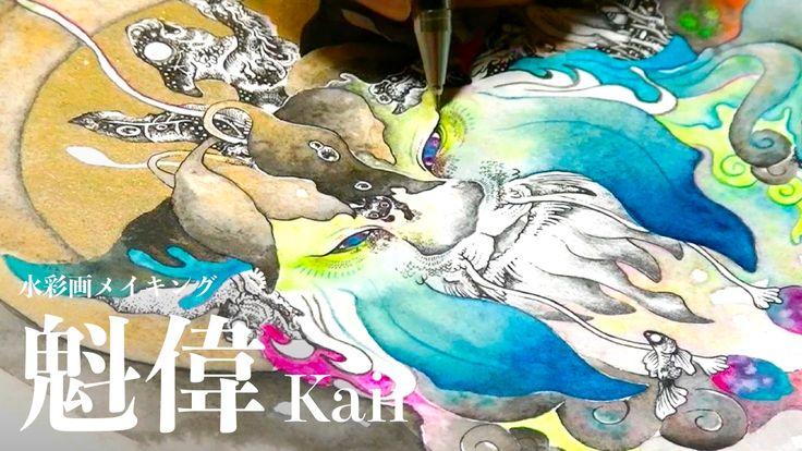 水彩画メイキング[作品名:魁偉]水彩画の描き方|アナログイラストのメイキング映像