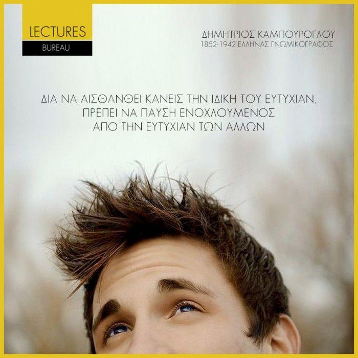 lb, lectures burea, Καμπούρογλου, ευτυχία, εαυτός, προσωπική ευτυχία