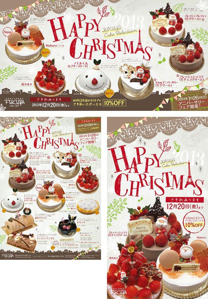 FUKUYAクリスマスケーキ