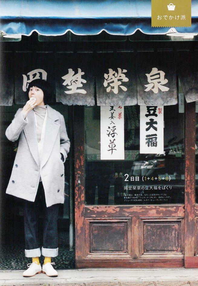 菊池亜希子, リンネル 2014.2