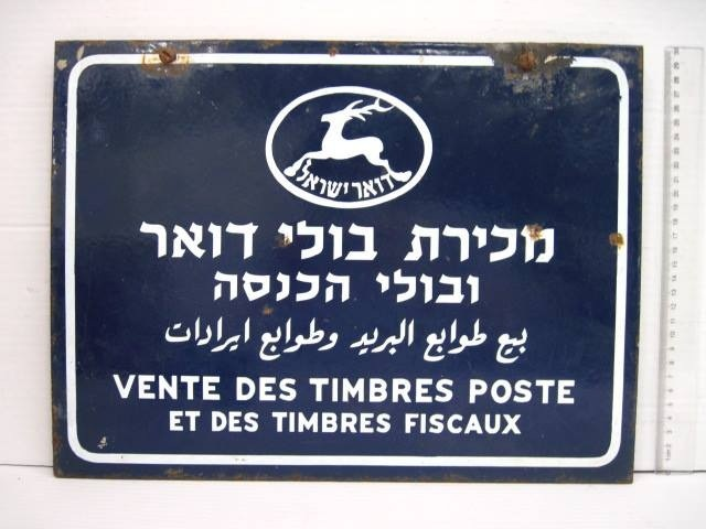 Israeli Post Office Sign