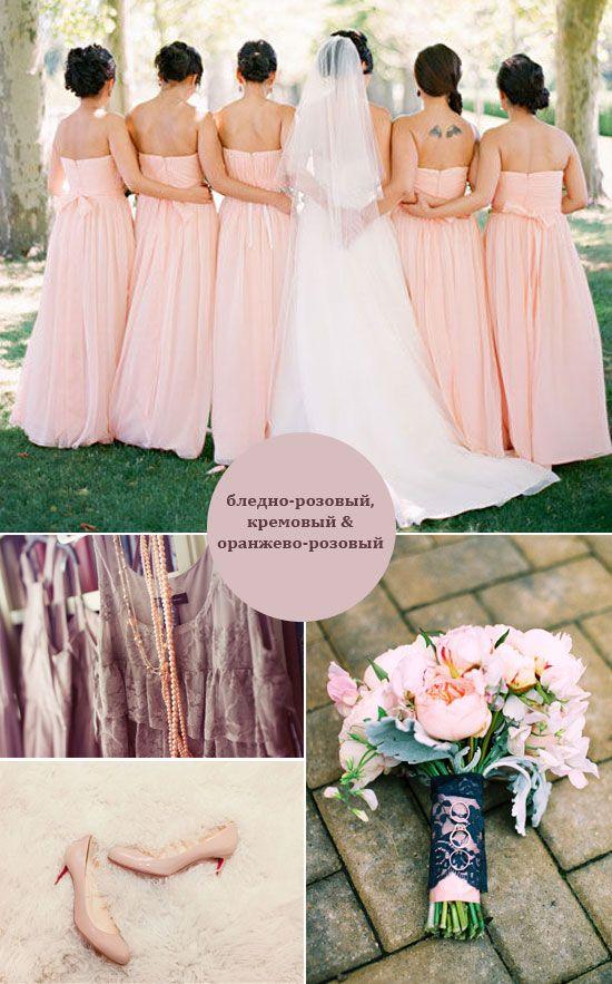 Бледно-розовый, кремовый и оранжево-розовый