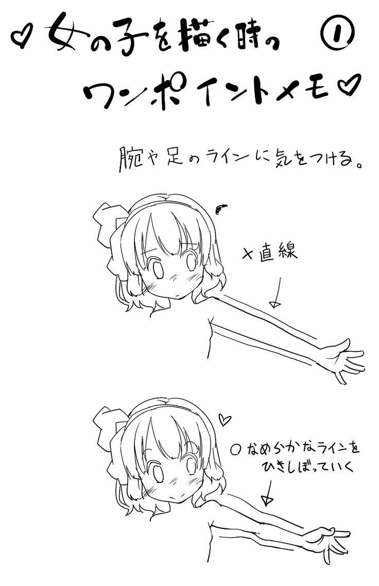 女の子を描く時のワンポイントメモ①~⑬ [7]