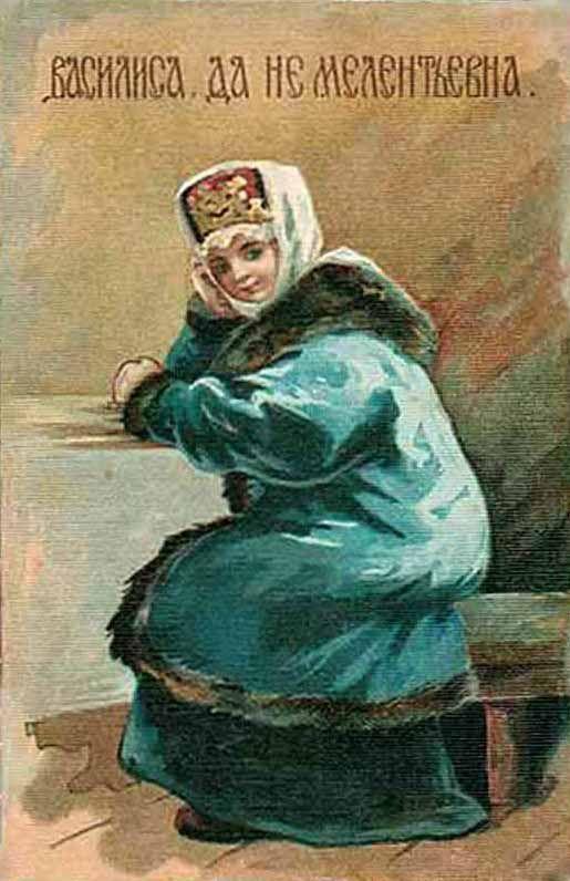 Василиса, да не Мелентьевна