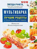 Книга с рецептами сайта