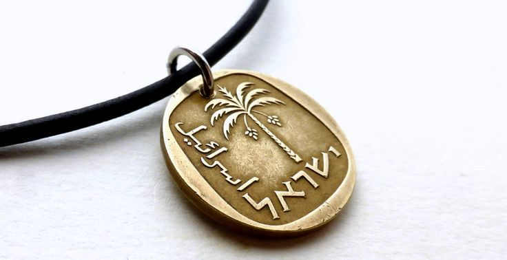 Israeli, Coin necklace, Bar Mitzvah gift, Jewish necklace, Coin, Vintage coin, Mens gift, Coin jewelry, Palm tree, Upcycled necklace, Hebrew by CoinStories on Etsy