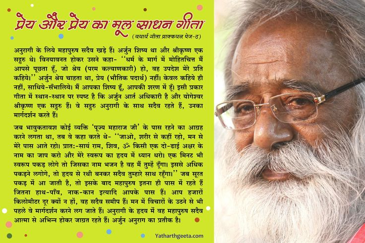 प्रेय और प्रेय का मूल साधन गीता..  #Bhagwad #Gita #Krishna #Rama #Shiva #Om #Spiritual #Quotes