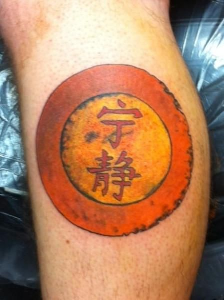 Chinese Serenity Tattoo 1000+ ideas about Fire...