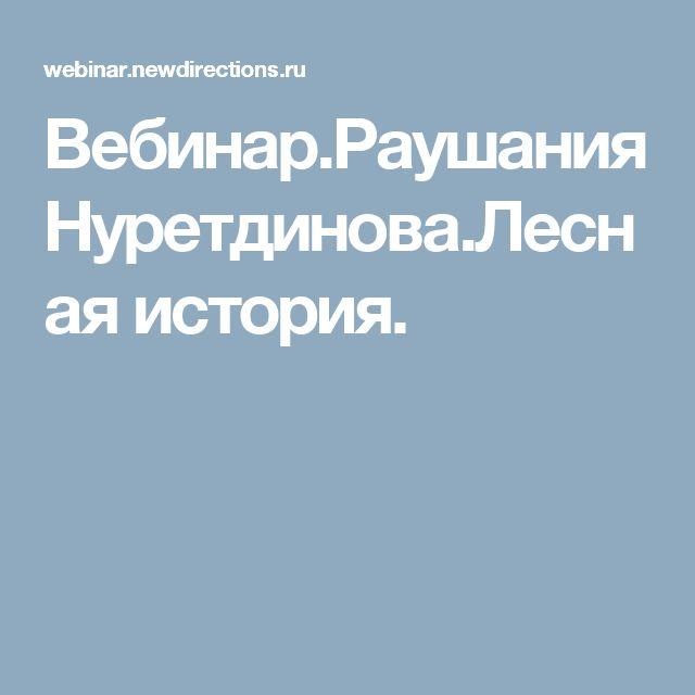 Вебинар.Раушания Нуретдинова.Лесная история.