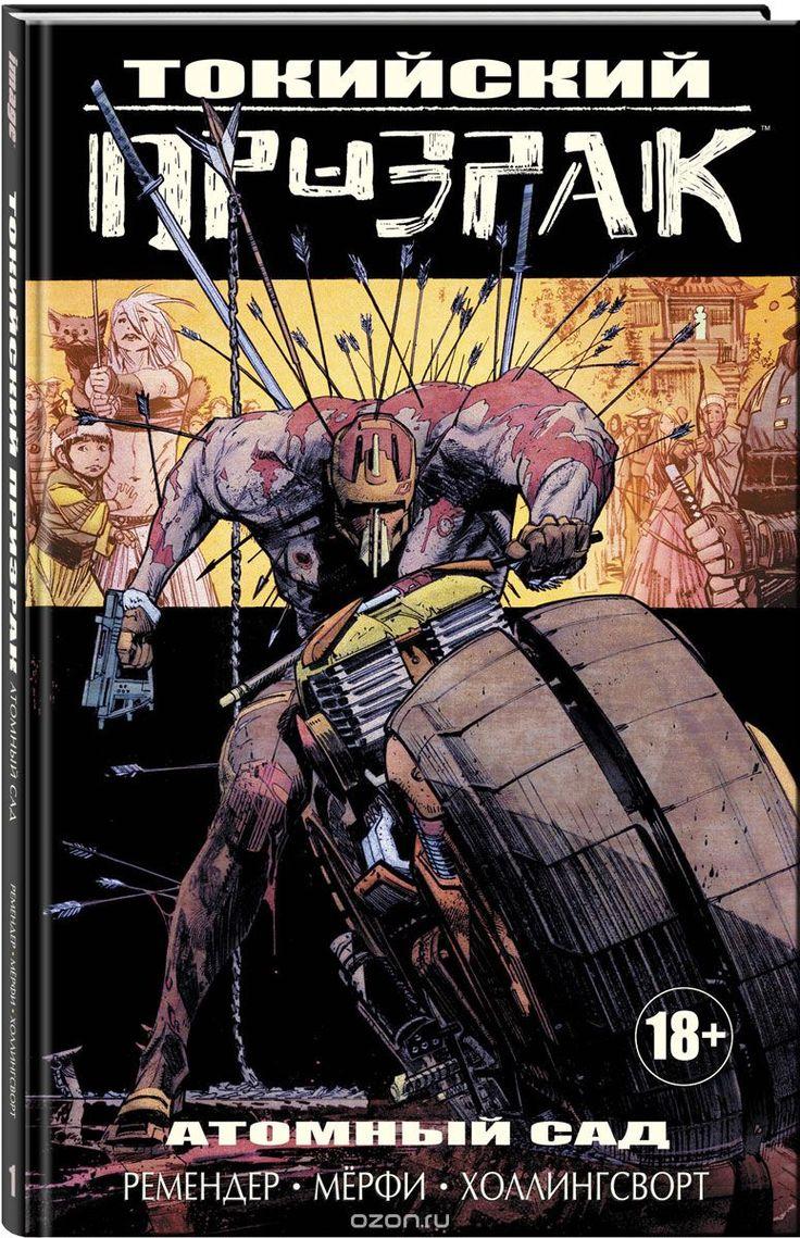 «Токийский Призрак. Атомный сад» Рик Ремендер, Шон Мёрфи, Мэтт Холлингсворт