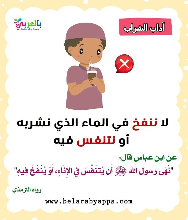 بطاقات تعليم آداب الشراب للأطفال فلاش كارد الطفل المسلم بالعربي نتعلم Family Guy Comics Character