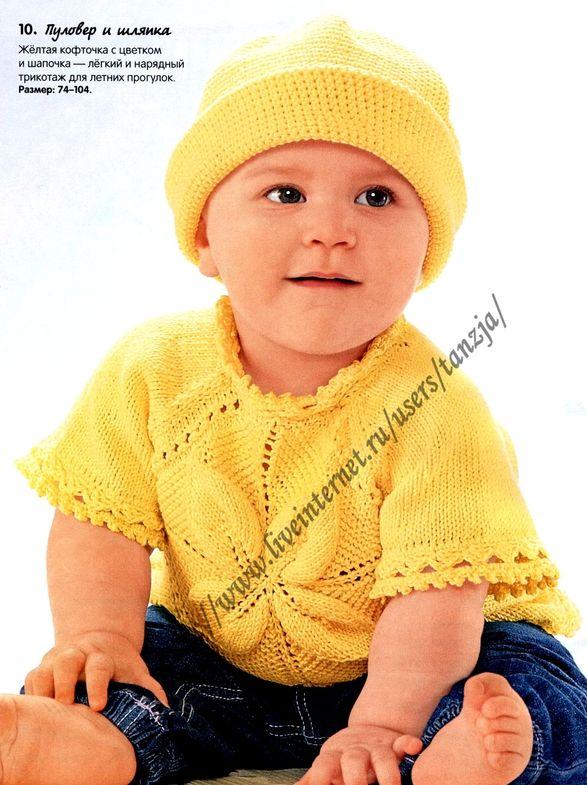 Пуловер и шапка