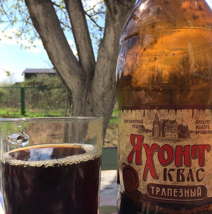 Квас Яхонт Трапезный от @mosbrew Средняя карбонизация вкус слегка сладковатый и водянистый. Мне кажется квас должен быть насыщенней. При распитии учитывайте что в нем ABV 1.2 так что это не совсем безалкогольный напиток. 4/10. Цена 25р за 0.5л куплен в FixPrice. #kwas #квас #softdrink #kvass #kvas