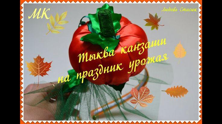 Тыква канзаши/Вуалетка на праздник урожая/Pumpkin Kanzashi/D.I.Y