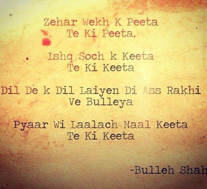 Zehar Wekh K Peeda Te Ki Peeta..Bulleh shah