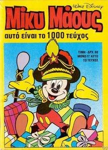 """Επετειακό τεύχος Μίκυ Μάους #1.000 (13 Σεπτεμβρίου 1985): Από τα πιο παλιά τεύχη που έχω στη συλλογή μου. Τιμή (μόνο για αυτό το τεύχος) 60 δρχ!!! Το τεύχος ήταν διπλό και περιελάμβανε και την 1η ιστορία του ελληνικού Μίκυ Μάους """"Ο Μίκυ Μάους και ο Μπιπ Μπιπ στις πηγές των Μογγόλων"""", όπως είχε δημοσιευτεί τον Ιούλιο του 1966!!!"""