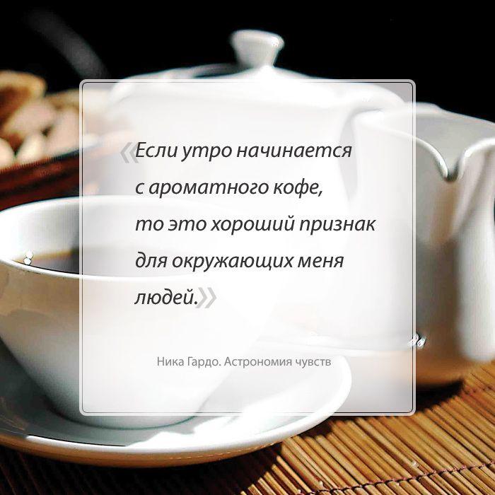#кофе #coffee #утро