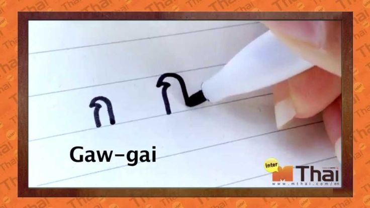 Learning Thai language is easy! Start with the consonants. Here is the video of writing Thai consonants. Thai numbers: http://www.youtube.com/watch?v=aXz7dZX...