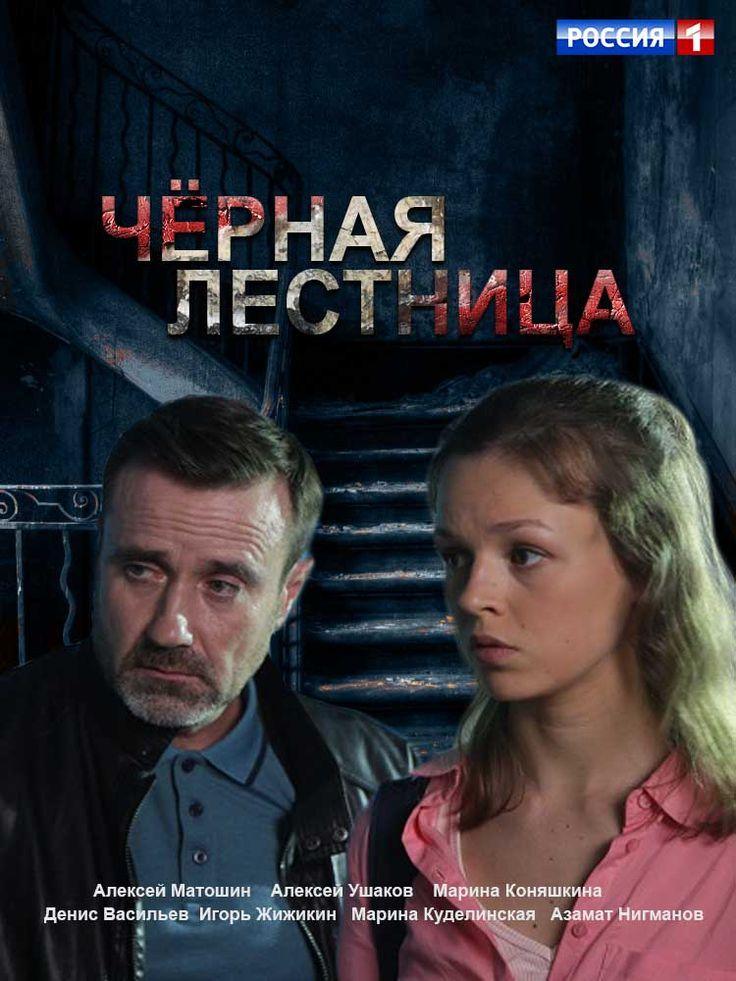 Чёрная лестница сериал 2019 смотреть онлайн все 1-20 серии