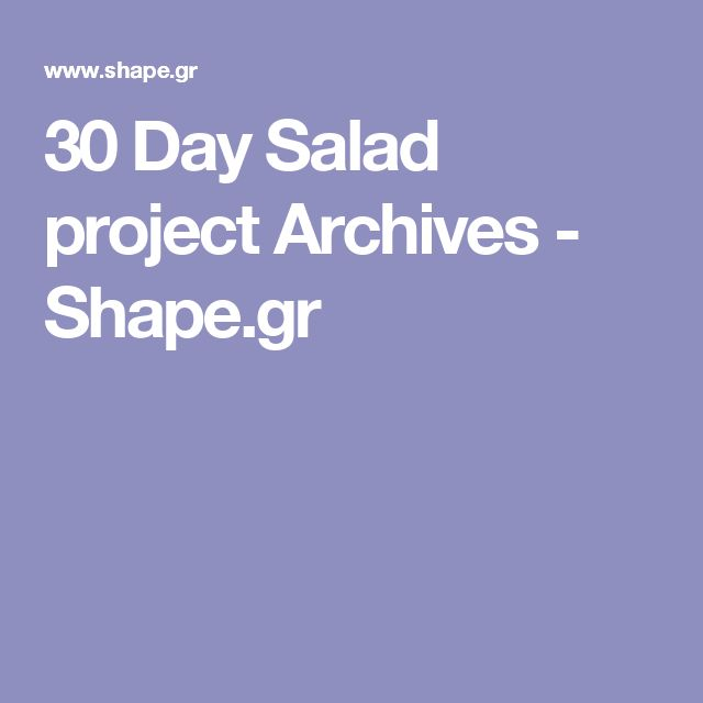 30 Day Salad project Archives - Shape.gr
