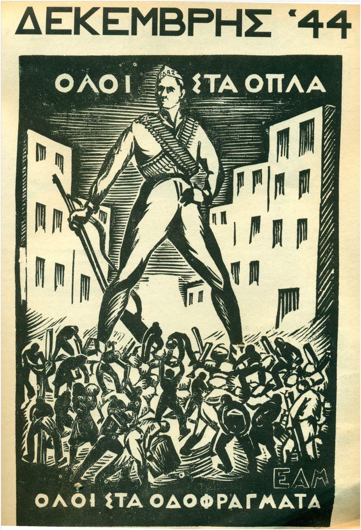 Ο Δεκέμβρης του '44 με το φακό του Dmitri Kessel