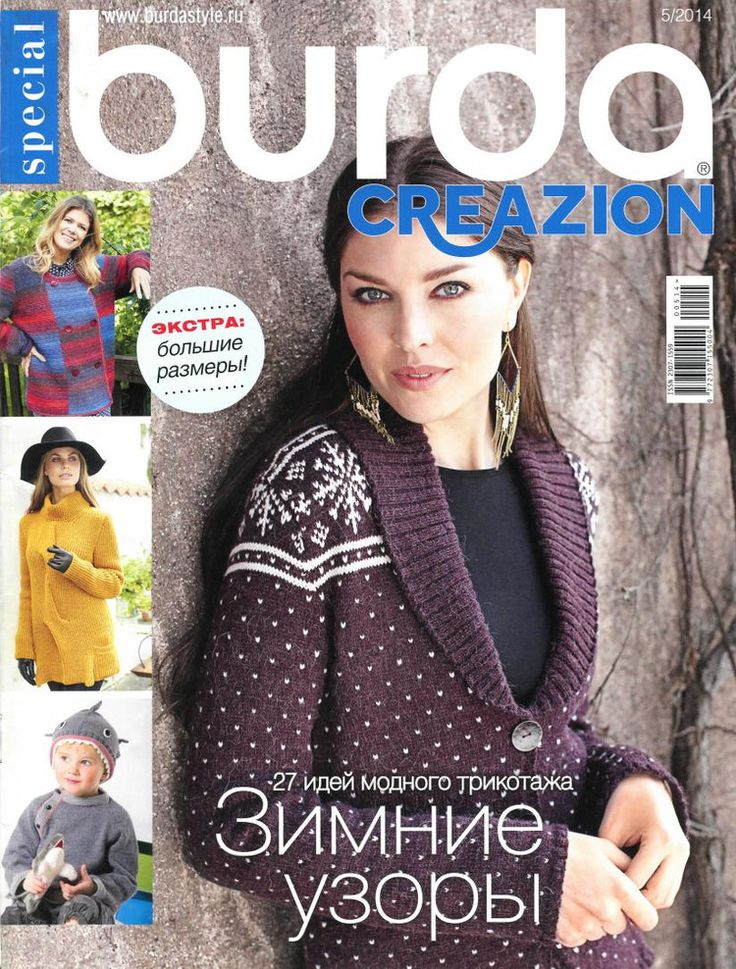 Burda special Creazion №5 2014 - 轻描淡写 - 轻描淡写