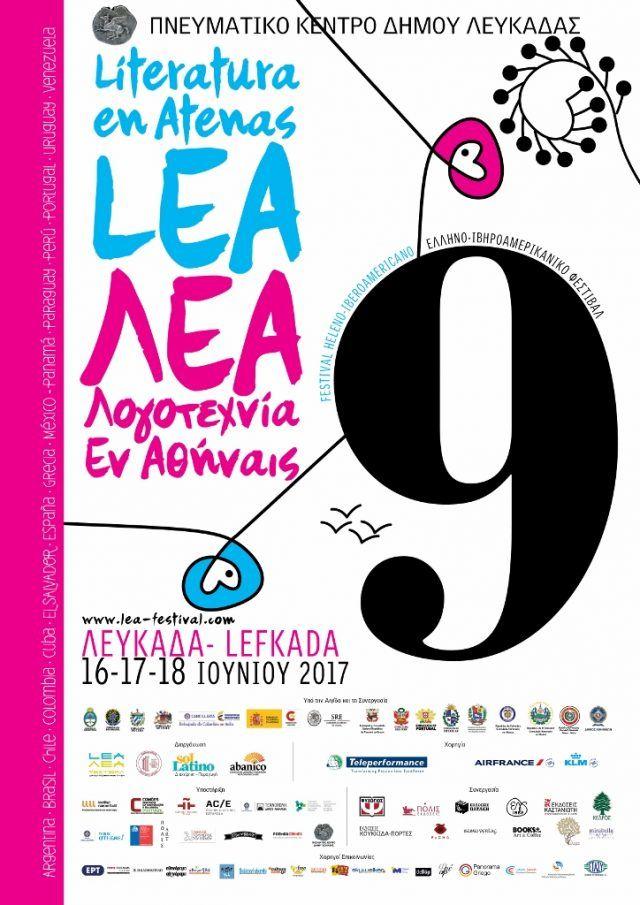Πλούσιο αναλυτικό πρόγραμμα από το Φεστιβάλ ΛΕΑ στην Λευκάδα