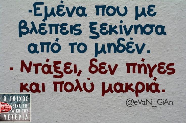 -Εμένα που με βλέπεις... - Ο τοίχος είχε τη δική του υστερία – @eVaN_GiAn Κι άλλο κι άλλο: Όταν φοβάσαι το πλήθος… -Δεν μπορώ ν'αποφασίσω… Η πιο αξιόπιστη… ...