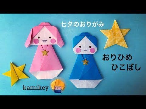 折り紙で七夕飾り★おりひめとひこぼし - YouTube