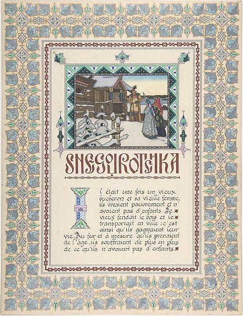 "Boris Zvorykin (Russian, 1872–1942). Story Title Page, ""Snegurochka"" [Snow Maiden]; verso, text, ca. 1925. The Metropolitan Museum of Art, New York. Gift of Thomas H. Guinzburg, The Viking Press, 1979 (1979.537.14)"