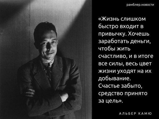 Картинки по запросу Альбер Камю цитаты