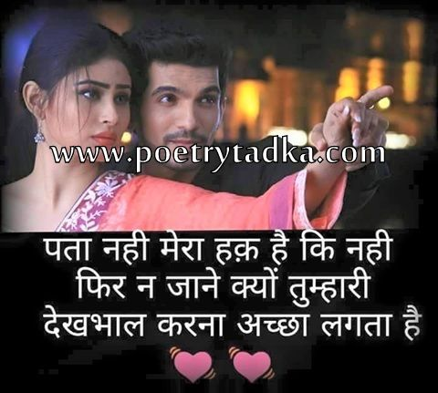 pyar ki shayari pyar ki shayari for girlfriend