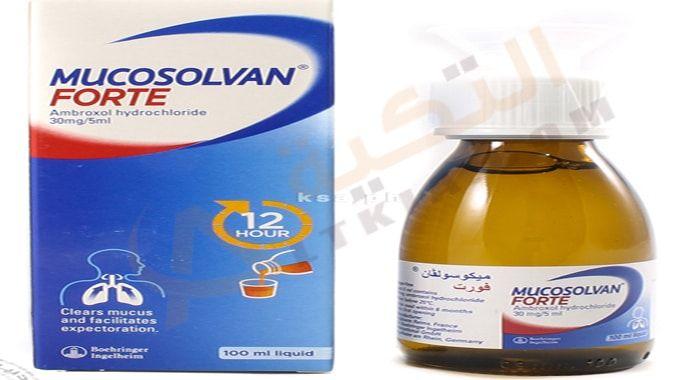 دواء ميكوسولفان Mucosolvan أقراص وشراب ونقط ويوجد منه أيضا حقن ت ستخدم في علاج أضطرابات الجهاز التنفسي وصعوبة التنفس بشكل منتظم فإن التنفس Mucus Bottle Food