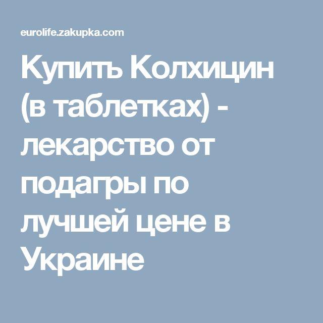 Купить Колхицин (в таблетках) - лекарство от подагры по лучшей цене в Украине