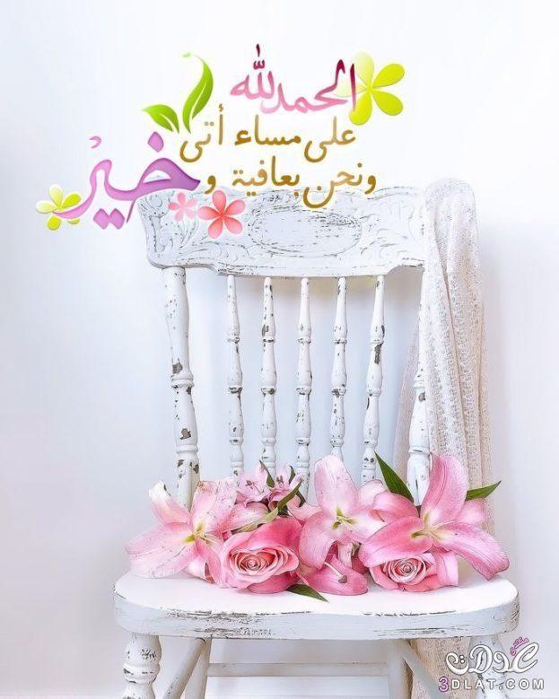 أحلى صور مساء الخير 2020 صور مسائية جميلة 2020 اجمل و اروع الصور للمساء 2020 Evening Greetings Good Morning Good Night Islamic Pictures