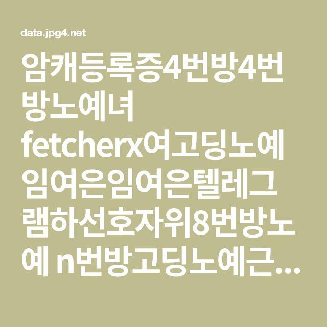 韩国裸贷版 고액방4번방 4번방 노예녀 4번방4번방노예녀fetcherx여고딩노예임여은