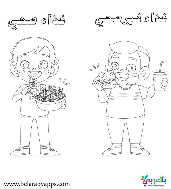 رسومات تلوين عن الغذاء الصحي والغير صحي للأطفال بالعربي نتعلم Art Projects To Try Male Sketch