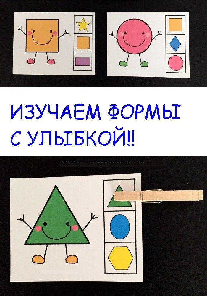 Математические игры для детей: изучаем формы