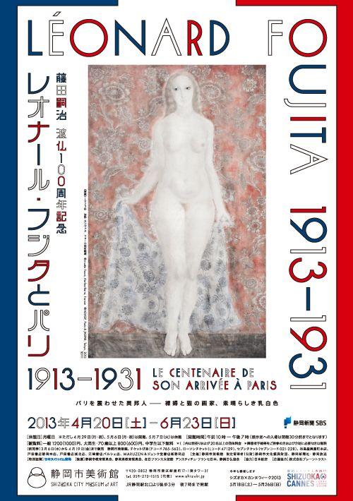 「レオナール・フジタとパリ 1913-1931」|静岡市美術館 2013 20 de Abril ~ 23 de Junio 10am~7pm