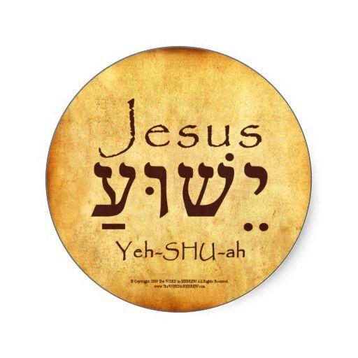 YESHUA-JESUS HEBREW STICKERS | Zazzle com | Savior | Yeshua jesus