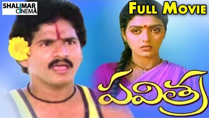 Watch Pavitra Telugu Full Length Movie || Rajendra Prasad, Bhanupriya || Shalimarcinema Free Online watch on  https://free123movies.net/watch-pavitra-telugu-full-length-movie-rajendra-prasad-bhanupriya-shalimarcinema-free-online/