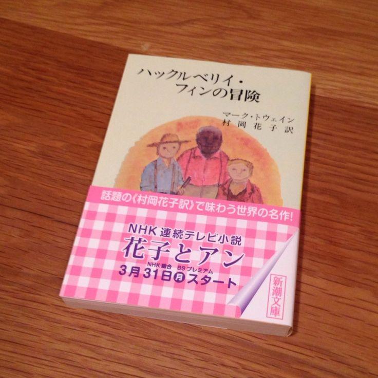 マーク・トウェインの『ハックルベリー・フィンの冒険』を買いました。 - igawa's Blog