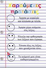 Ένα πόστερ για να θυμίζει στους μικρούς μαθητές κάποια σημαντικά σημεία για αυτοδιόρθωση όταν γράφουν.