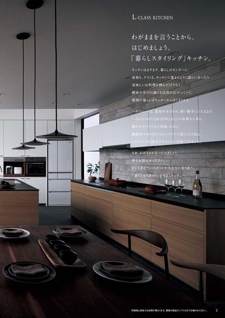 Lクラス キッチン カタログ Webカタログ Panasonic 厨房 設計 リビング キッチン キッチンインテリアデザイン