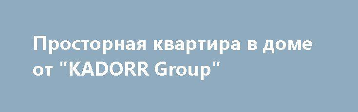 """Просторная квартира в доме от """"KADORR Group"""" http://brandar.net/ru/a/ad/prostornaia-kvartira-v-dome-ot-kadorr-group/  9/17,   100/57/16Предлагаем к продаже 3-комнатную квартиру, площадью 100 кв.м., расположенную в новом доме на улице Сахарова. Это район с развитой инфраструктурой и удобной транспортной развязкой. Здесь есть все для счастливой жизни. Королевские масштабы квартиры просто завораживают. 2 комнаты по 20 кв.м., спальня 17 кв.м., кухня 16 кв.м. правильной планировки. Квартира…"""