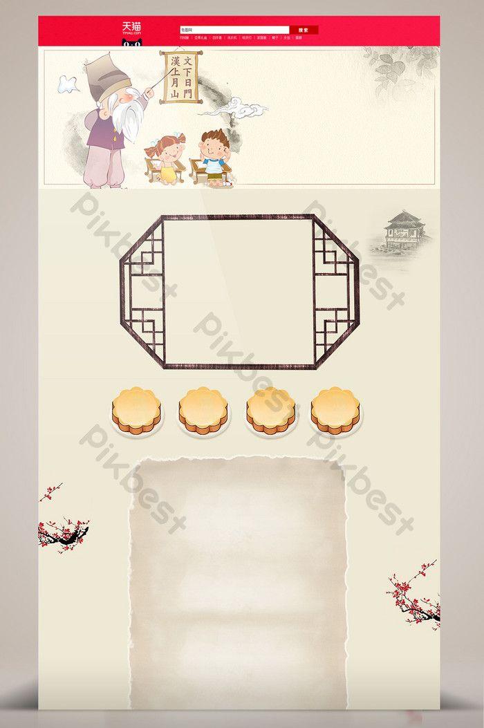 تعزيز يوم المعلم النمط الصيني خلفية متجر الحنين خلفيات Psd تحميل مجاني Pikbest Thanksgiving Design Sign Design Teachers Day