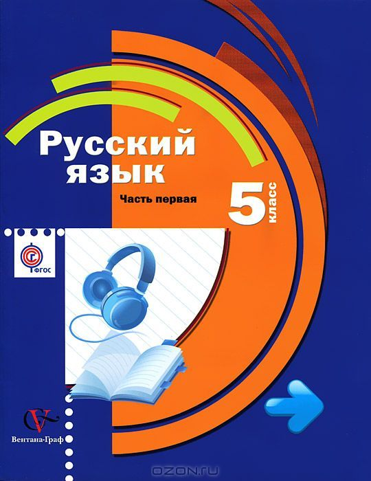 Гдз русский язык вентана граф 2 часть
